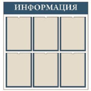 Информационный стенд производство Бабушкинская Медведково Свиблово Ярославское шоссе Промпект Мира