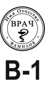Шаблон печати врача №1