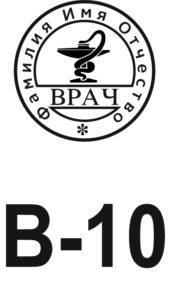 Шаблон печати врача №10