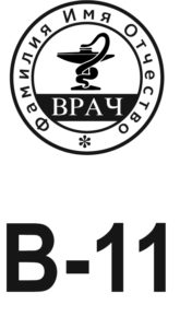 Шаблон печати врача №11