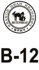 Шаблон печати врача №12