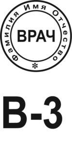 Шаблон печати врача №3