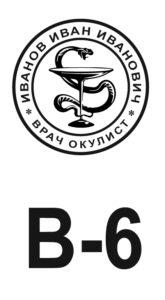 Шаблон печати врача №6