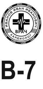 Шаблон печати врача №7