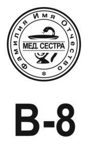 Шаблон печати врача №8