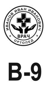 Шаблон печати врача №9