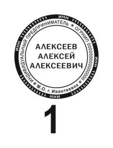 Шаблон печати для ИП №1