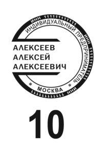 Шаблон печати для ИП №10