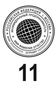 Шаблон печати для ИП №11