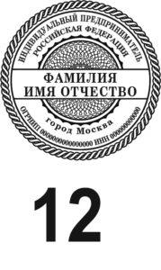 Шаблон печати для ИП №12