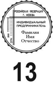 Шаблон печати для ИП №13