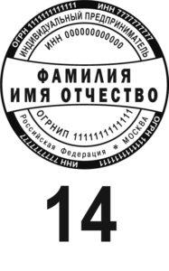 Шаблон печати для ИП №14