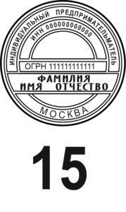 Шаблон печати для ИП №15