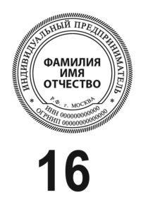 Шаблон печати для ИП №16