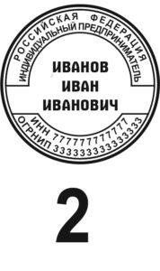 Шаблон печати для ИП №2