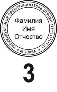 Шаблон печати для ИП №3