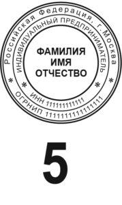 Шаблон печати для ИП №5