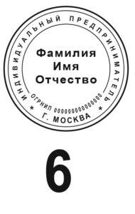 Шаблон печати для ИП №6