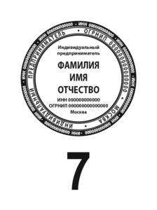 Шаблон печати для ИП №7
