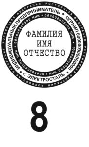Шаблон печати для ИП №8