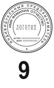 Шаблон печати для ИП №9