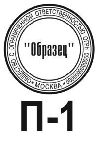 Шаблон печати для ООО №1