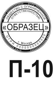 Шаблон печати для ООО №10