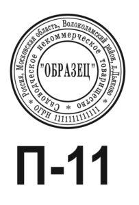 Шаблон печати для ООО №11