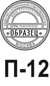 Шаблон печати для ООО №12