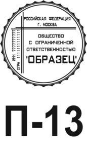 Шаблон печати для ООО №13