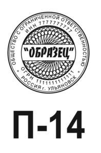 Шаблон печати для ООО №14