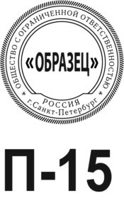 Шаблон печати для ООО №15