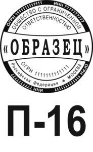 Шаблон печати для ООО №16