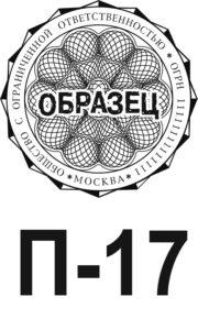 Шаблон печати для ООО №17