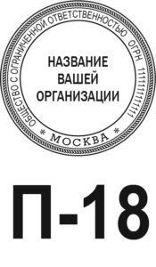 Шаблон печати для ООО №18