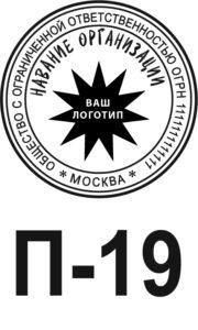 Шаблон печати для ООО №19