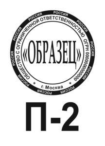 Шаблон печати для ООО №2