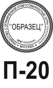 Шаблон печати для ООО №20