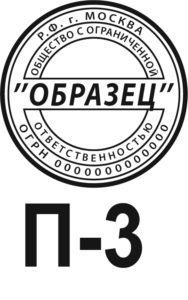 Шаблон печати для ООО №3