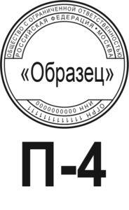 Шаблон печати для ООО №4