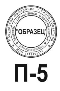 Шаблон печати для ООО №5