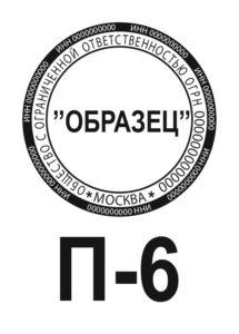 Шаблон печати для ООО №6