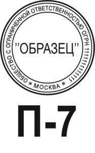 Шаблон печати для ООО №7