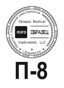 Шаблон печати для ООО №8