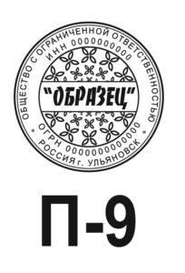 Шаблон печати для ООО №9