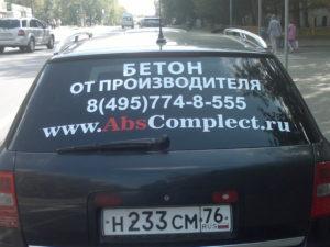 Наклейка на автомобиль реклама от производителя
