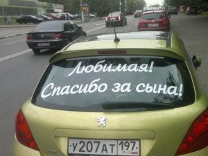 """Наклейка на стекло авто """"Спасибо за сына"""""""